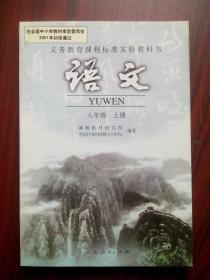 初中语八年级上册,初中语文8年级上册,初中语文2007年第2版2013年印,