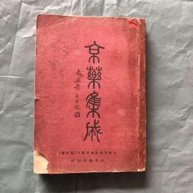 绝版收藏\\\\\ 民国35年初版\\\ 国货典范《京药集成》 (原版 品佳)