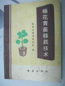 棉花育苗移栽技术 1975年一版一印