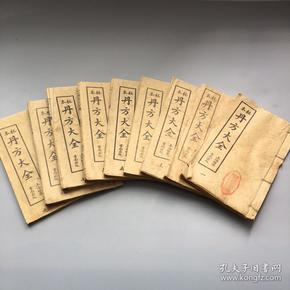 丹方大全9本,由于是现代仿品,。保存完好,方便查阅。尺寸:20x12cm。