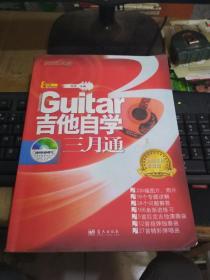 吉他自学三月通