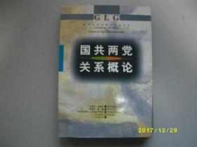 国共两党关系概论/1996年/九品A255