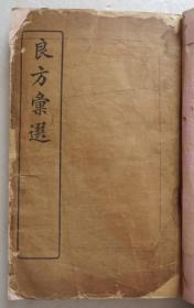 原版出售 良方汇选 民国十八年 上下2卷 整本中医秘方验方