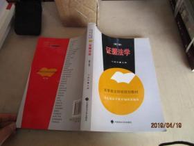 证据法学(第三版) 卞建林 中国政法大学出版社