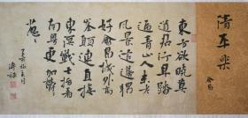 【保真】中国硬笔书法协会会员、山东省书协会员家徐传禄作品:会昌《清平乐》