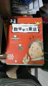 数学学习童话.3-4年级