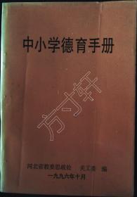中小学德育手册,520页