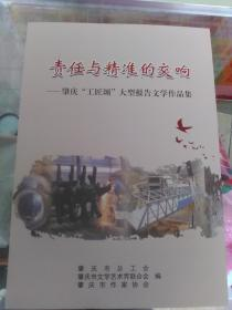 """责任与精准的交响--肇庆""""工匠颂""""大型报告文学作品集"""
