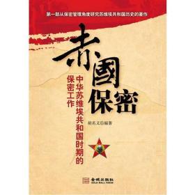 赤国保密:中华苏维埃共和国时期的保密工作