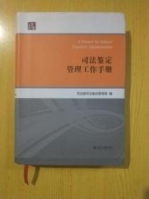 司法鉴定管理工作手册