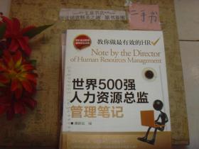 世界500强人力资源总监管理笔记》保正版纸质书,内无字迹