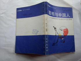面相与中国人--分析你的种族源流与内在秉赋(人的奥秘:X与Y丛书)附图,1989年1版2印
