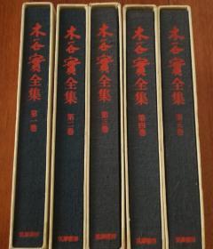 精品围棋著作《木谷实全集》5册全,筑摩书房,1977年   95品