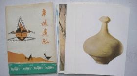 1959年长安**出版社出版《半坡遗址》(小画片一套八张全)一版一印