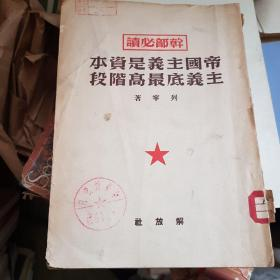 帝国主义是资本主义底最髙阶段 馆藏书