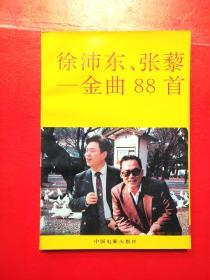徐沛东、张藜—金曲88首 徐沛东签赠本