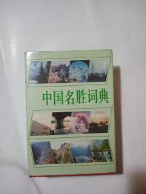 中国名胜词典第二版