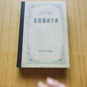 常用构词字典