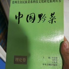 中国黔菜.理论卷