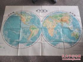 地理教学参考挂图 世界地形