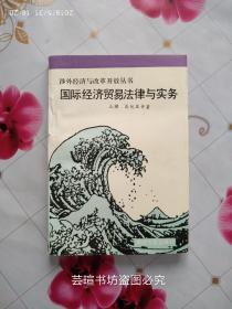 国际经济贸易法律与实务(南开大学出版社一九九三年版,个人藏书,品好)