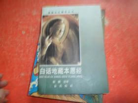 白话地藏本愿经 (1版1印)