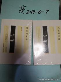 风雪回家路/小说眼看中国丛书