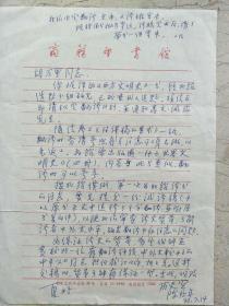 商务印书馆陈应年信札带封