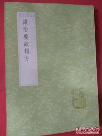 丛书集成初编:证治要诀类方(全一册)【丛书集成初编 1451】