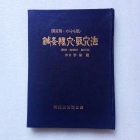 针灸经穴取穴法(中韩文)精装、16开、实物拍摄、看图