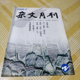 杂文月刊 2000 .2