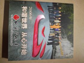 2006年 和谐世界 从心开始(北京广化寺)。架上