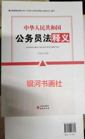 中华人民共和国公务员法释义 2019新版