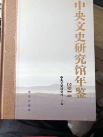 中央文史研究馆年鉴2014