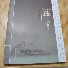 中华传统文化经典教育读本 校本教材 庄子 选 拼音注释本 含光盘