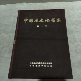 中国历史地图集(第1册,带毛主席语录,布面)