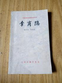 李商隐——中国古典文学基本知识丛书