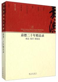 嘉德二十年精品录:邮品 钱币 铜镜卷(1993-2013)