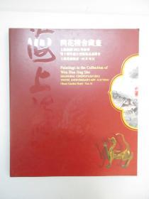 上海崇源2012年秋季暨十周年度大型艺术品拍卖会 问花精舍藏画 拍卖图录 16开平装