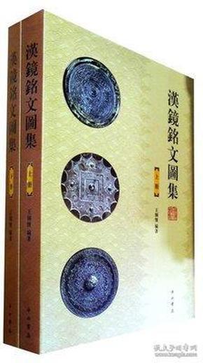 汉镜铭文图集
