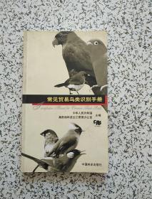 常见贸易鸟类识别手 册