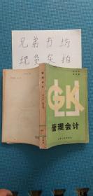 管理会计/胡文义编/山西人民出版社--馆藏书内容完美无缺