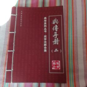 典传手册二(武学注解合集)