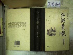 江湖丛谈(典藏本) .