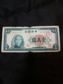 民国三十六年(1947)中央银行一万元