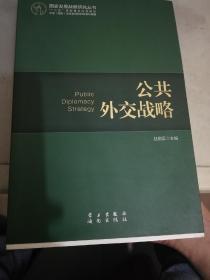国家发展战略研究丛书:公共外交战略
