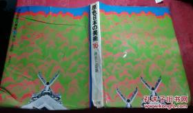 日本日文原版书原色日本の美术第16卷神社と灵庙 精装12开 昭和43年初版 238页