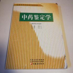 中药鉴定学  供中医士专业