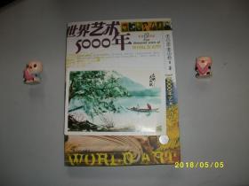 世界艺术500年/王小岩/2005/九品带防伪标封一有印章/A198
