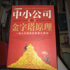 中小公司的金字塔原理